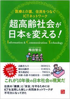 超高齢社会が日本を変える! Information & Communication Technologyの写真