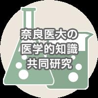 奈良医大の医学的知識共同研究の図